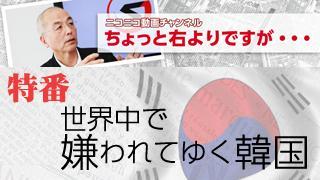 生放送特番<世界中で嫌われてゆく韓国>ゲスト:室谷 克実氏|『ちょっと右よりですが』▼ブロマガ第38号