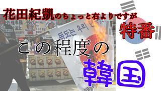 特番<この程度の国・韓国>動画公開しました。|『ちょっと右よりですが』▼ブロマガ第40号