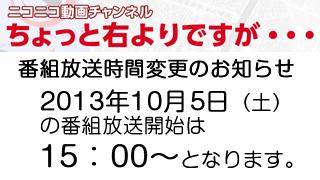 2013年10月05日(土)生放送時間変更のお知らせ|花田紀凱の週刊誌欠席裁判