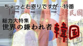 総力大特集「世界の嫌われ者・韓国&在日特権は幻か?」|『ちょっと右よりですが』特番のお知らせ▼ブロマガ第42号