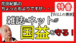 花田紀凱CH特番『新聞、TVには愛想が尽きた。雑誌とネットが国益を守る』(2月1日15時~)▼ブロマガ第50号