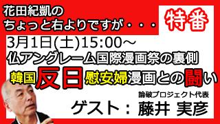 特番のお知らせ:日韓「慰安婦漫画」戦争勃発!?▼ブロマガ第53号