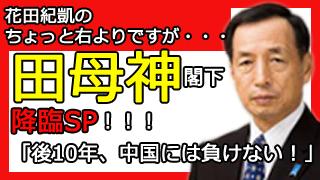 田母神閣下、都知事選を終え、日本の行く末を熱く語る!▼ブロマガ第54号