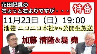 11月23日(日)19時~「気軽に来てね!」公開生収録(+オフ会!)|ちょっと右よりですが・・・特番