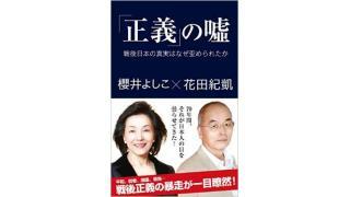花田紀凱 &櫻井よしこ『「正義」の嘘』|有料会員限定プレゼントのお知らせ