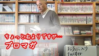 25日(土)の放送時間が変更になりました。|「花田紀凱の週刊誌欠席裁判」|ちょっと右よりですが・・・
