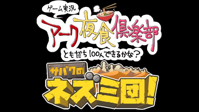 【第6回アーク夜食増刊号】第10回アーク夜食倶楽部の動画をアップしました!