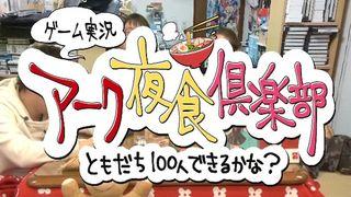 【第1回アーク夜食増刊号】皆さん初めましてコンバンハ!前編