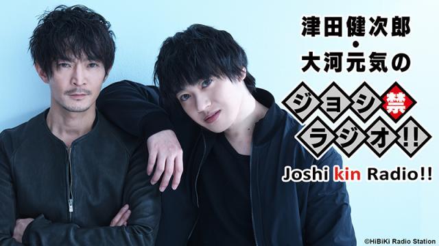 【ジョシ禁】映像付き生放送「Re:ROCK!!」2020/4/5(日)実施決定!