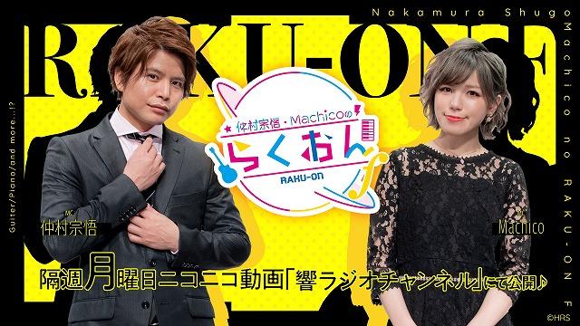 仲村宗悟・Machicoのらくおんf#54今週の一言(2020.11.09)