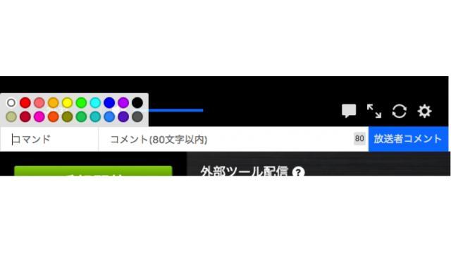 【ニコニコ生放送】新配信について5【運コメ&不具合報告】