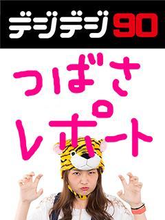 アスキー編集部 ニコニコ出張ブログ