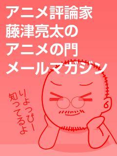 アニメ評論家・藤津亮太のアニメの門メールマガジン