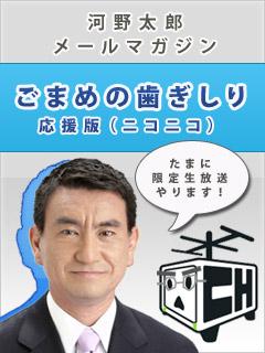 ごまめの歯ぎしり メールマガジン 応援版 (ニコニコ)