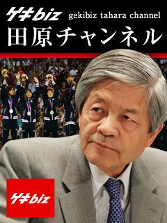 ゲキビズ田原通信