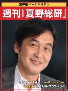 週刊『夏野総研』