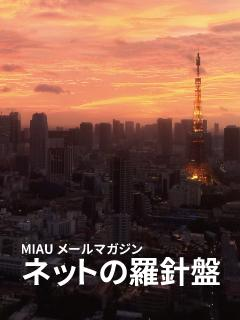 MIAU Presents ネットの羅針盤 メールマガジン