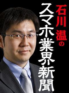 石川温のスマホ業界新聞