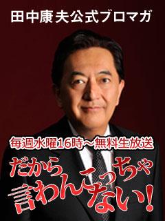 田中康夫公式ブロマガ「だから言わんこっちゃない!」
