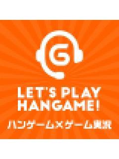 HangameLive~ゲームブロマガ~