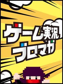 ゲーム実況ブロマガ