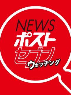 NEWSポストセブンウォッチング