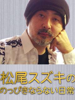 松尾スズキの、のっぴきならない日常