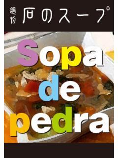 フリーランサーズ・マガジン「石のスープ」