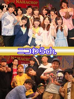 沖縄発、ほぼ毎日、バラエティ配信の無料ニコ生チャンネルです。
