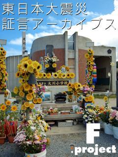 東日本大震災 証言アーカイブス
