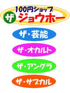 100円ショップ「ザ・ジョウホー」