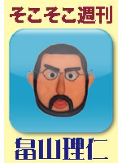『そこそこ週刊・畠山理仁』