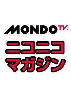 MONDO TVニコニコマガジン