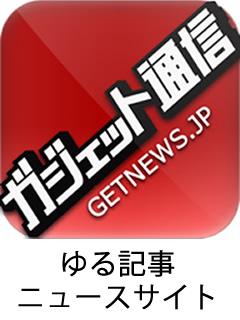 【無料】ガジェット通信ブロマガ