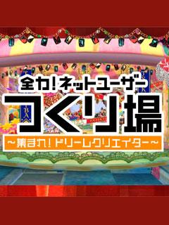 テレビ東京【つくり場】の最新情報を「しらせ場」