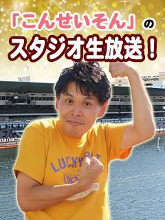 ニコ生 ボートレース平和島「こんせいそんのスタジオ生放送!」