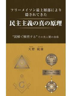 天野統康の有料ブロマガ「マネーと政治経済の原理からニュースを読む」