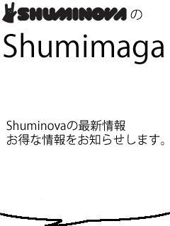 Shumimaga|新宿の趣味バーShuminovaブロマガ