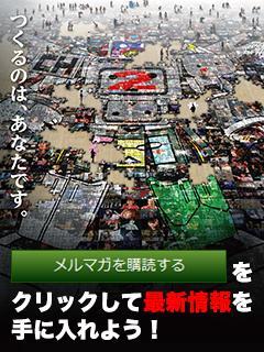 【超会議2】超鉄道エリア