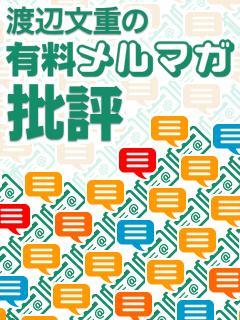 渡辺文重の有料メルマガ批評