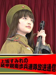 上坂すみれの装甲親衛歩兵連隊放送通信