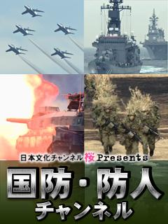 国防・防人チャンネル ブロマガ