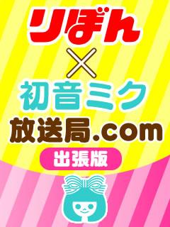 りぼん×初音ミク放送局.com出張版