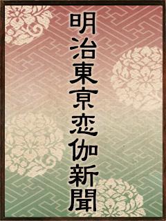 明治東亰恋伽新聞