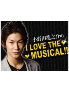 小野田龍之介の♥I LOVE THE MUSICAL!!♥