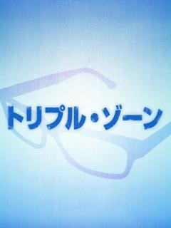 南圭介・渡辺大輔・馬場良馬「トリプル・ゾーン」部誌