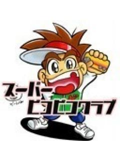 アメザリ平井もゲーム実況風番組「スーピコのブロマガ」  #スーピコ