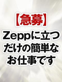 【急募】Zeppに立つだけの簡単なお仕事です