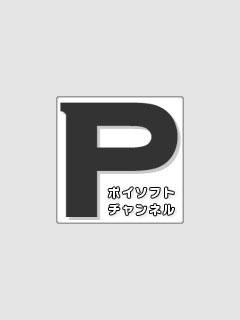 ポイソフトチャンネルのブロマガ