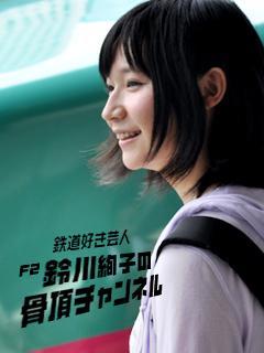 鉄道好き芸人・F2鈴川絢子の骨頂ブロマガ